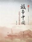 故事中国:中国当代短篇小说