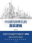 中国经济增长的真实逻辑[精品]