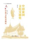 中国泰国文化交流史