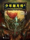 少年屠龙传2:名动京华