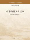 中华传统文化读本