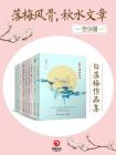 落梅風骨,秋水文章:白落梅作品集(全9冊)