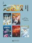 刘慈欣少年科幻科学小说系列
