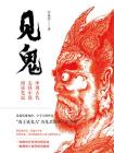 見鬼:中國古代志怪小說閱讀筆記