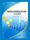 数据库技术应用基础实验与学习指导Access2010