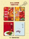 舌尖上的湘菜(全四册)