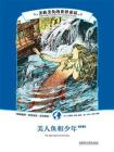 美轮美奂的世界童话:美人鱼和少年(英汉对照)(安德鲁·朗格十二卷本彩色童话故事全集)
