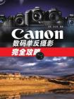 Canon数码单反摄影完全攻略