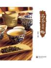 品茶杂记(全彩)