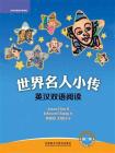 世界名人小传英汉双语阅读第二级(扫码听音频)(适合小学五.六年级)