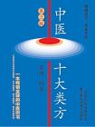中醫十大類方(第三版)