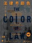 法律的颜色 : 一段被遗忘的美国政府种族隔离史[精品]