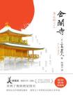 紫图经典文库:金阁寺