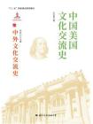 中国美国文化交流史
