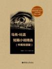 马克·吐温短篇小说(中英对照·美国名家短篇小说丛书)