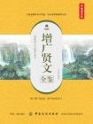 增广贤文全鉴(典藏诵读版)