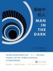保罗·奥斯特作品系列:黑暗中的人