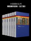 大国通史丛书:德国通史套装(全六卷)
