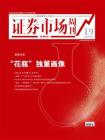 """""""花瓶""""独董画像 证券市场红周刊2020年19期"""