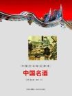 中國文化知識讀本:中國名酒[精品]