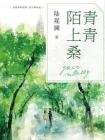 青青陌上桑-1[精品]