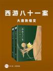 西游八十一案:大唐敦煌变(全2册)[精品]