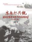 木船打兵舰——第40军攻打海南岛传奇[精品]