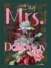 达洛维太太
