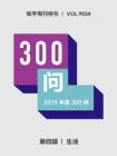 知乎周刊·2015年度300问(第四辑):生活