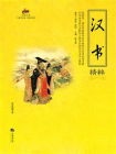 国学经典55:汉书精粹