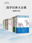 国学经典大合集(套装共17册)