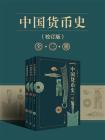 中国货币史(校订版)