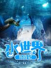 水世界历险记