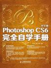 中文版Photoshop CS6完全自学手册