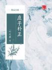 庄子补正(精品公版)