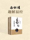 南懷瑾:趣解易經(共二冊)