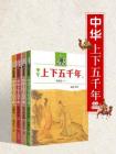 中国上下五千年(图表助读版)