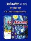 变态心理学(全两册)