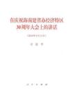 在庆祝海南建省办经济特区30周年大会上的讲话
