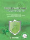 新型冠状病毒感染的肺炎中西医结合防控手册