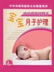 欢欢喜喜度满月:宝宝月子护理