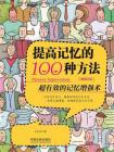 提高记忆的100种方法:超有效的记忆增强术(畅销2版)