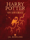 哈利·波特與魔法石 (Harry Potter and the Philosopher's Stone)[精品]