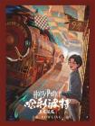 哈利·波特與魔法石 (Harry Potter and the Philosopher's Stone)[精品]