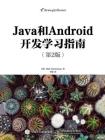 Java和Android开发学习指南(第2版)
