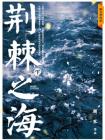 荆棘之海·下