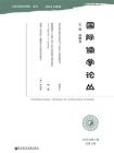 国际儒学论丛(2018年第1期总第5期)