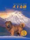 犬王麦穗[精品]