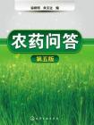 农药问答(第五版)