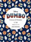 小飞象 Dumbo(迪士尼英文原版)